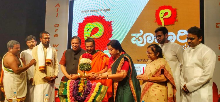 Poojari.services website launch today at Chamarajpet