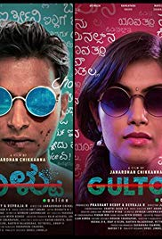 Gultooo – a new dimension in the cyber crime -Kannada Movie